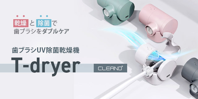 CLEAND T-Dryer