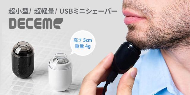 DECEM 超小型 USB ミニシェーバー