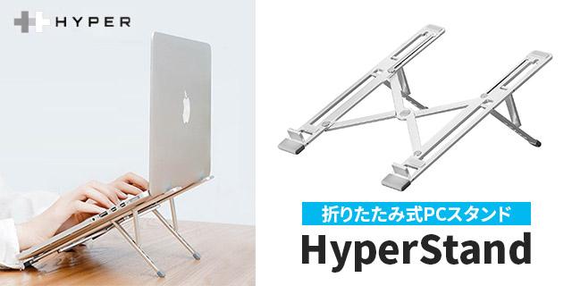 HyperStand